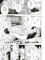 【無料エロ漫画】turn