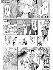 【無料エロ漫画】寄生樹