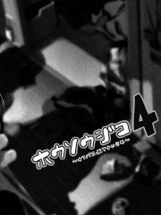 【無料エロ漫画】放送事故4~オスパコJKアナいじめ~